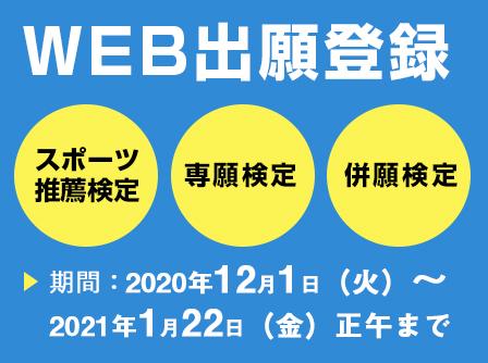 WEB出願登録