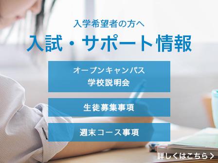 入学希望者の方へ 入試・サポート情報